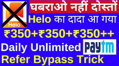 Cashzine app One Device Trick Earn Unlimited Daily ₹350+₹350++