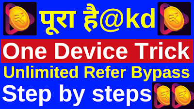 Rozdhan app One Device Unlimited Refer Trick