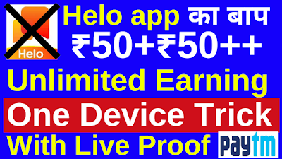 VidNow app One Device Trick Earn Unlimited Paytm ₹50+₹50++