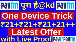 Zupee Gold app Earn ₹21+₹21++ Payment Proof