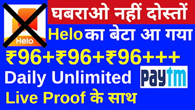 Ello app One Device Trick Earn Unlimited Daily ₹96+₹96++