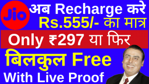 Jio Loot Recharge 555 Absolutely Free July-2020