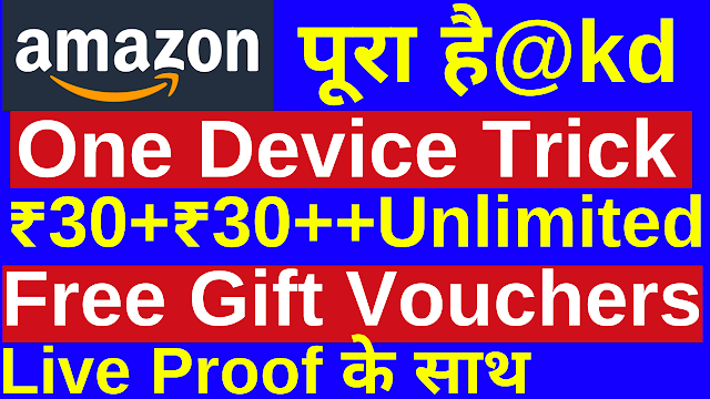 Amazon Loot Free Gift Vouchers ₹30+₹30++ Unlimited Times
