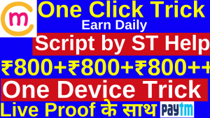 mChamp app Unlimited Earning Trick