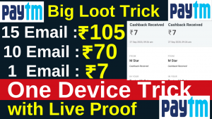 Paytm Unlimited Trick Earn Daily ₹105