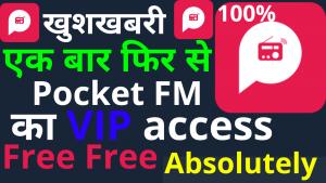 How to get free Pocket FM VIP Membership