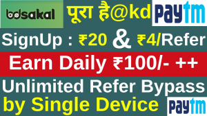 bdsakal 1-Device Unlimited Refer Bypass Trick