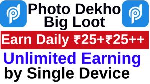 Photo Dekho 1-Device Unlimited Refer Bypass Trick